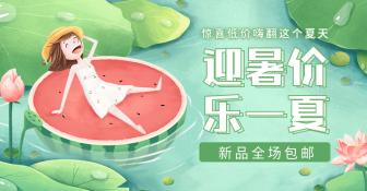 夏季上新/手绘海报