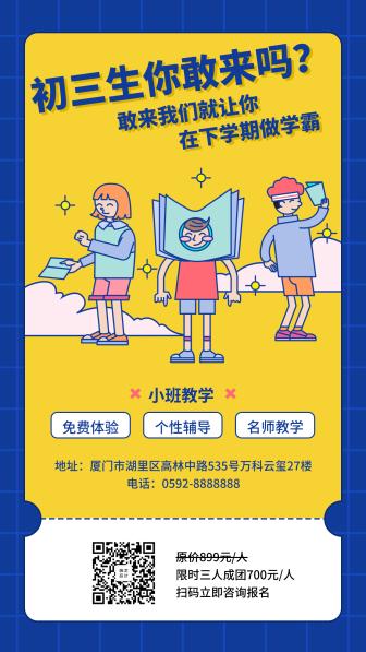 初中补习班手机海报