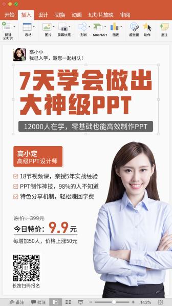 大神级PPT课程手机海报