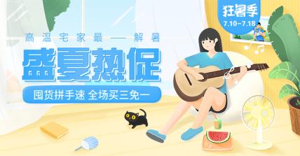 狂暑季/手绘促销海报
