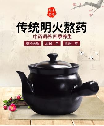 百货/厨房用品/详情页