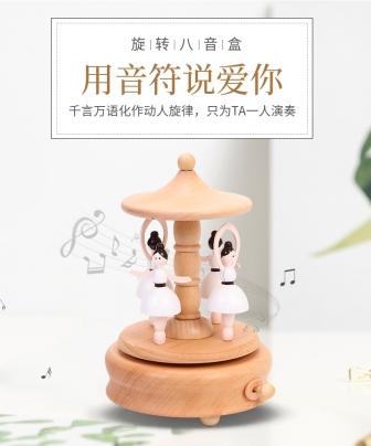 百货/节庆礼品/详情页