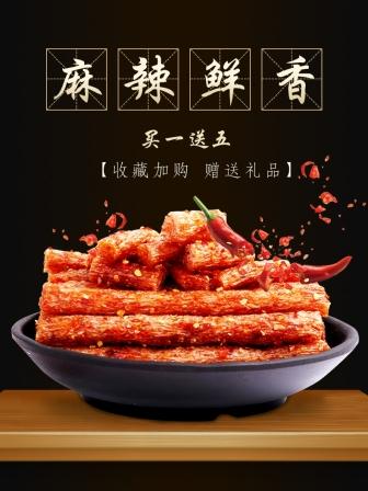 食品/零食/详情页