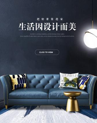 日常上新/活动促销/简约风/家居/店铺首页