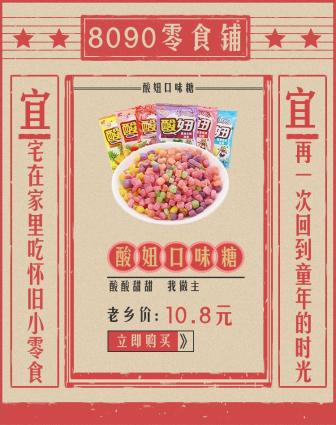 日常上新/活动促销/复古/食品零食/店铺首页