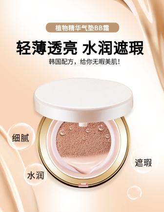 美妆/护肤/详情页