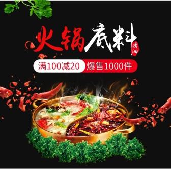 食品/粮油调味/详情页