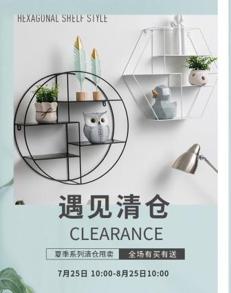 夏季清仓/活动促销/ins风/家居/店铺首页