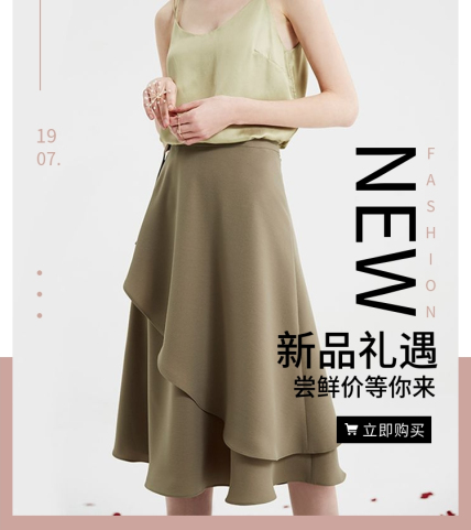 日常上新/活动促销/时尚/女装/店铺首页