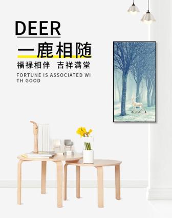 日常上新/活动促销/小清新/家居/店铺首页