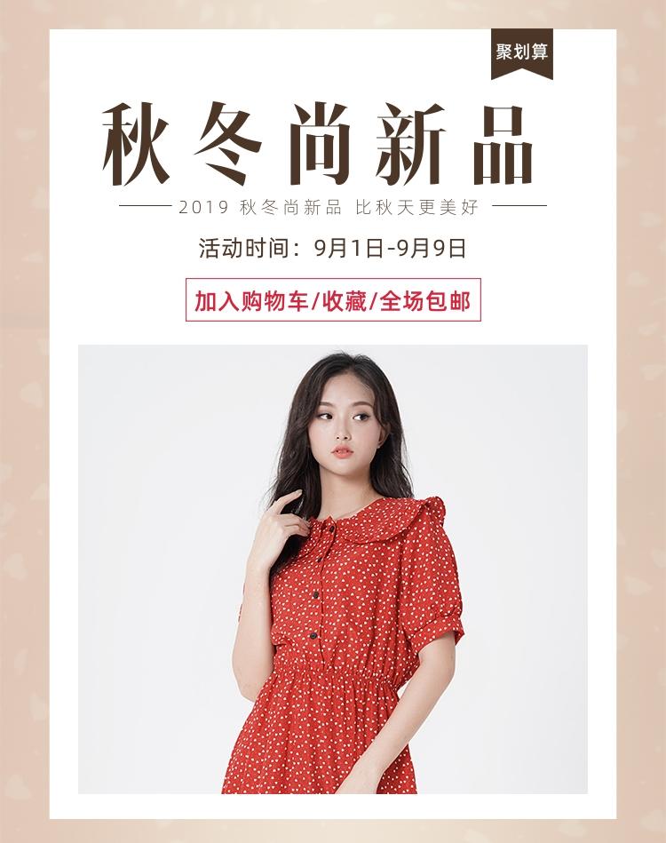日常上新/活动促销/时尚/服饰女装/店铺首页