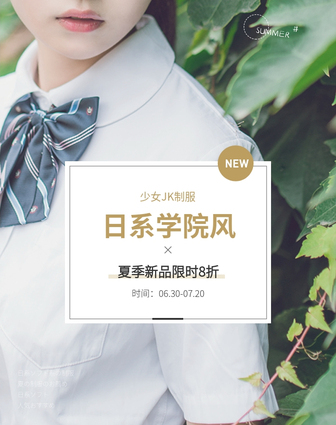 夏季新品/活动促销/小清新/女装/店铺首页