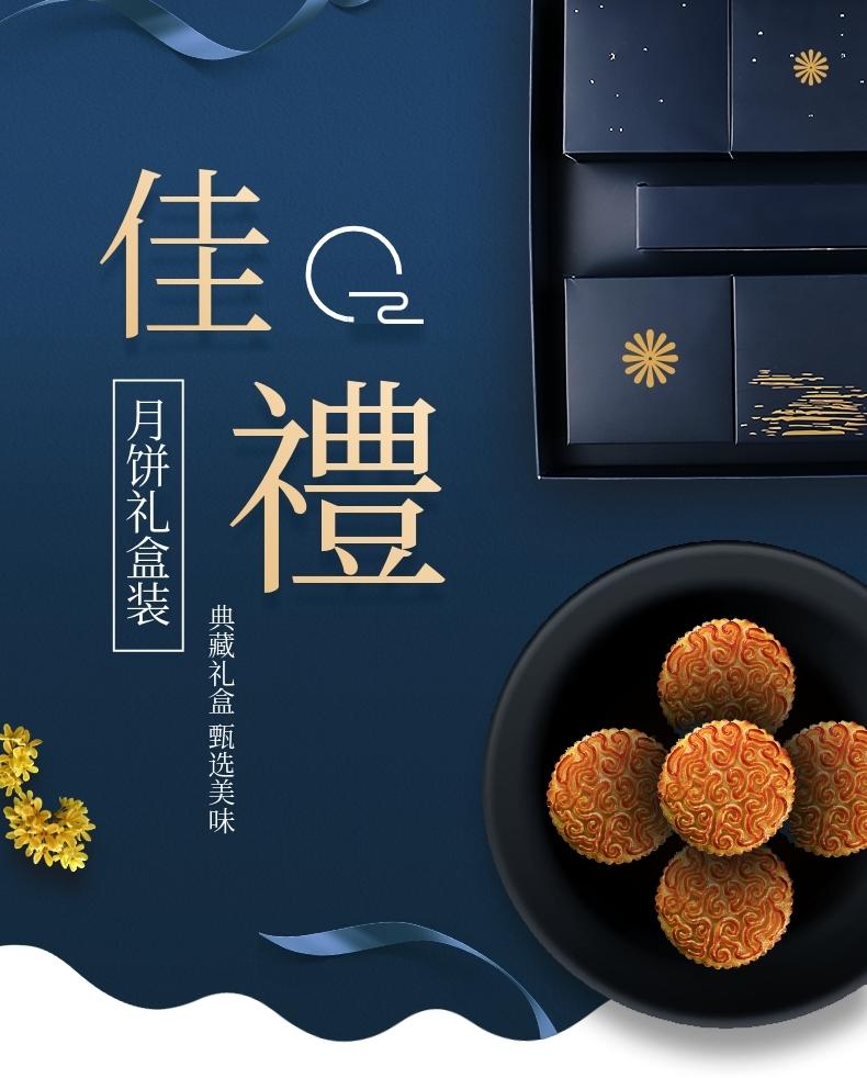 食品/礼品礼包/详情页