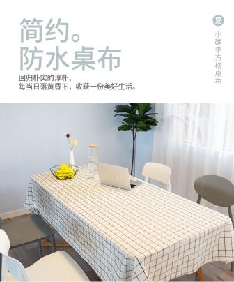 百货/居家日用/详情页