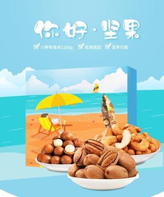 食品/坚果/详情页