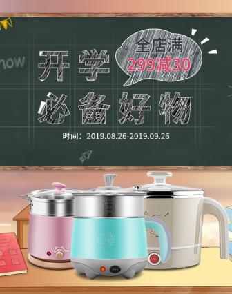 开学季/活动促销/黑板报/学生煮面锅/店铺首页