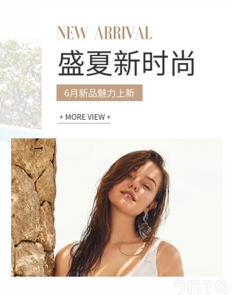 日常上新/活动促销/时尚/服饰/店铺首页