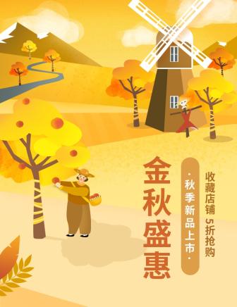 秋上新/活动促销/手绘/食品零食/店铺首页