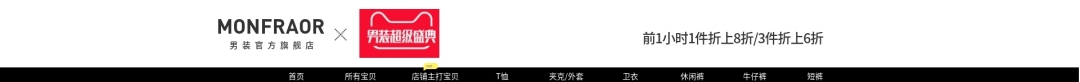 日常上新/活动促销/时尚/男装/店铺首页