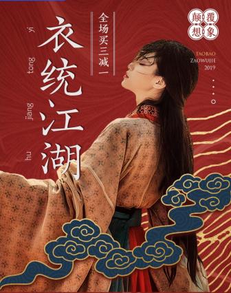 造物节/活动促销/手绘中国风/女装汉服/店铺首页