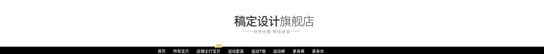 日常上新/活动促销/炫酷/男装/店铺首页