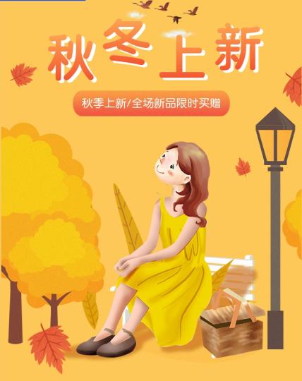 秋冬上新/活动促销/清新手绘/美妆护肤/店铺首页