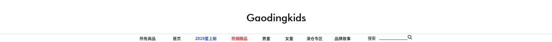夏季上新/活动促销/可爱/服饰童装/店铺首页