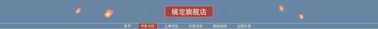 中秋节/活动促销/中国风/女装/店铺首页