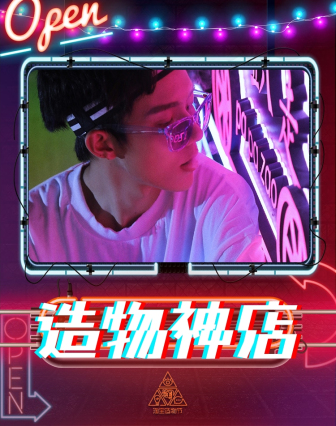 造物节/活动促销/男装/创意酷炫/店铺首页