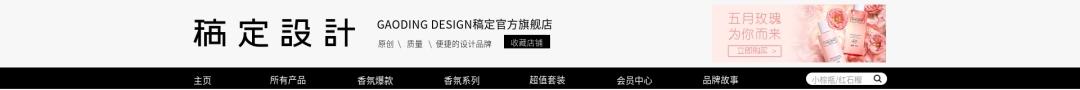 日常上新/活动促销/小清新/美妆护肤/店铺首页
