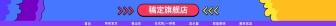 国庆节/节日促销/数码电脑/手绘店铺首页