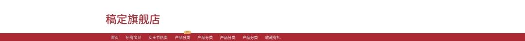 日常上新/活动促销/简约风/美妆护肤/店铺首页