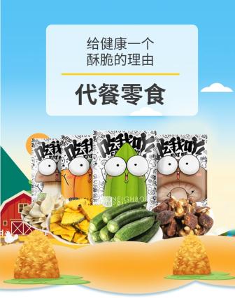 日常上新/活动促销/可爱/零食/店铺首页