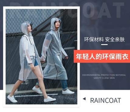 百货/雨衣/详情页