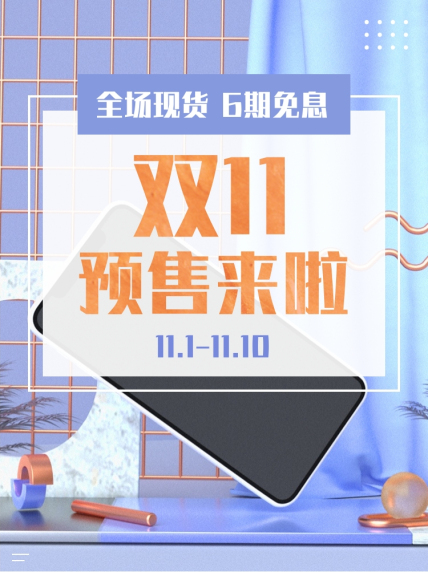 双11预售/数码家电/手机/清新店铺首页