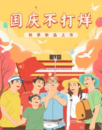 国庆节/节日促销/服装/喜庆手绘/店铺首页