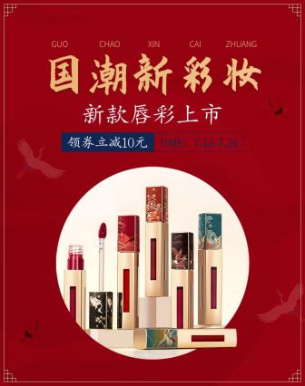 日常上新/活动促销/中国风/美妆/店铺首页