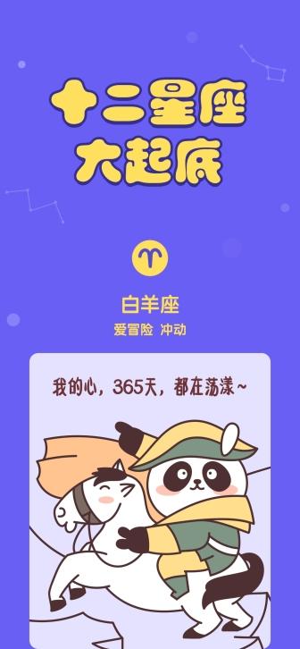 十二星座熊猫卡通可爱条漫长图