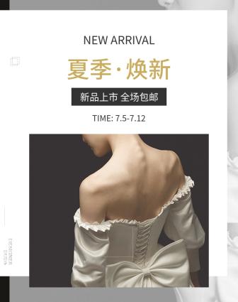 日常上新/活动促销/奢华/服饰/店铺首页