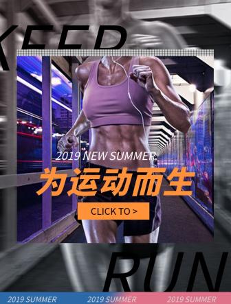 日常上新/活动促销/时尚/运动穿搭/店铺首页