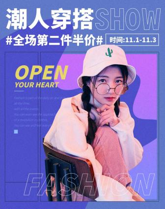 日常上新/活动促销/女装/潮流时尚/店铺首页