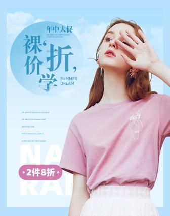 日常上新/活动促销/文艺/女装/店铺首页