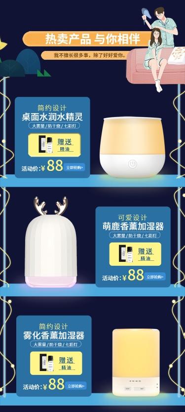 日用品/香薰灯/卡通/热卖榜单
