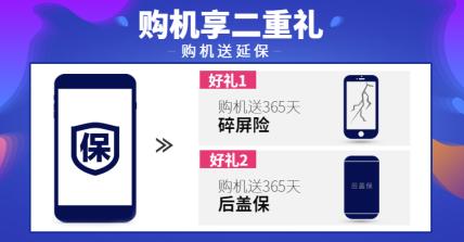 数码家电保险简约电商店铺公告海报banner
