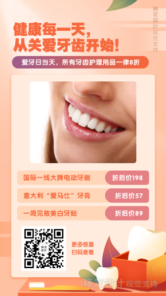 爱牙日牙齿保护产品打折优惠营销