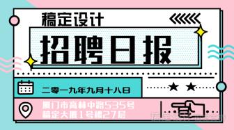 招聘日报创意简约banner横版海报