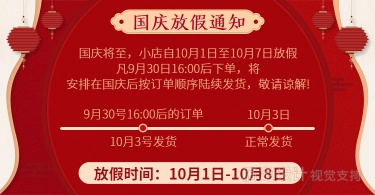 国庆节/放假通知/店铺公告/海报banner