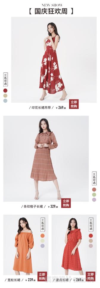 国庆节/女装/简约/新品推荐