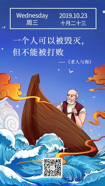 日签/励志正能量/早安/插画/手机海报