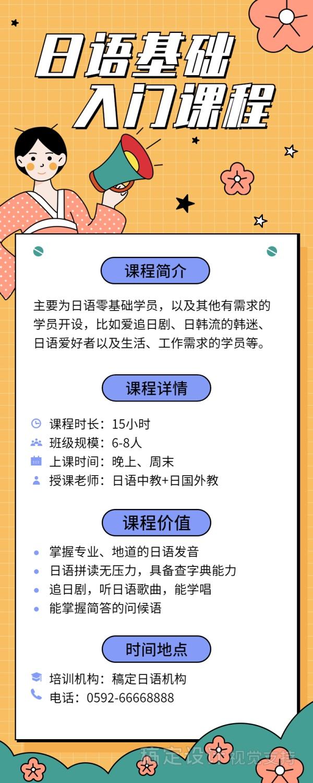 日语基础入门课程长图